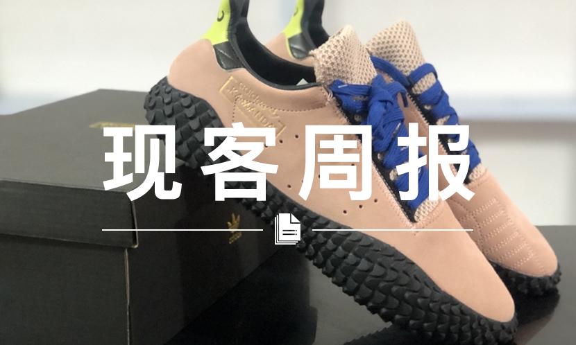 现客周报五月 VOL.3   魔人布欧的 adidas 鞋款实物完整曝光了…