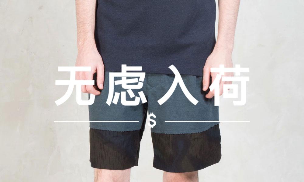 无虑入荷 VOL. 112 | 夏日搭配的必备,这五款打折短裤推荐给你