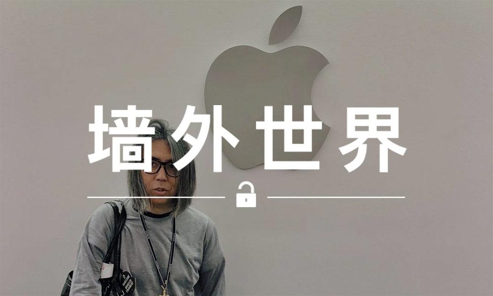 墙外世界 VOL.461 | 藤原浩去了一趟 Apple 公司