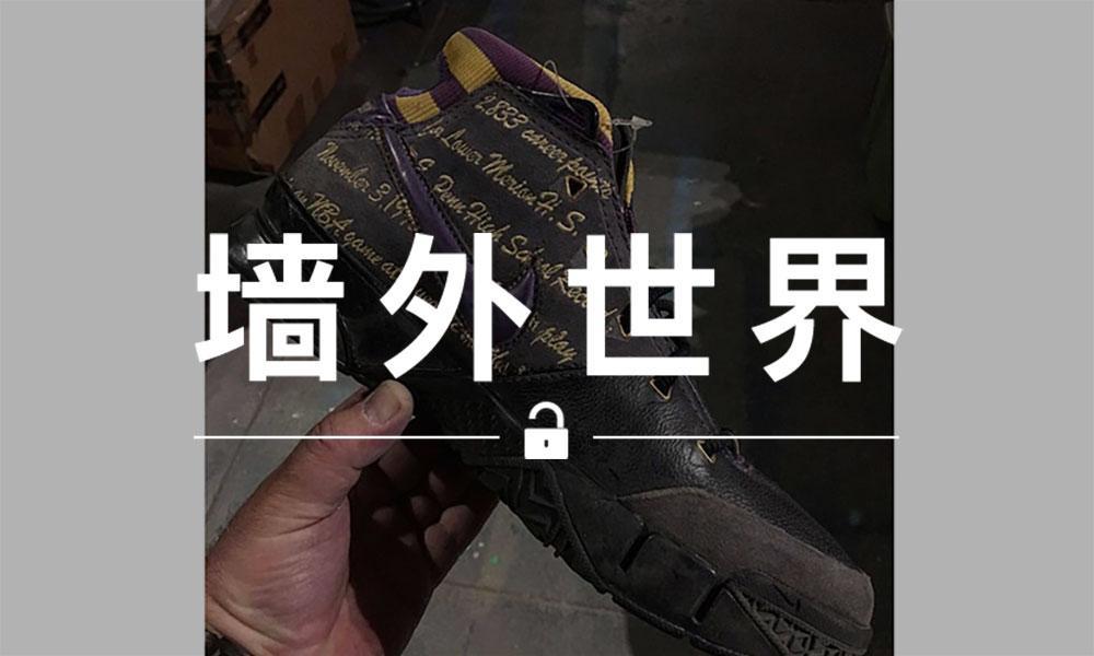 墙外世界 VOL.456 | 十多年前的 Kobe 1 Sample,你见过吗?
