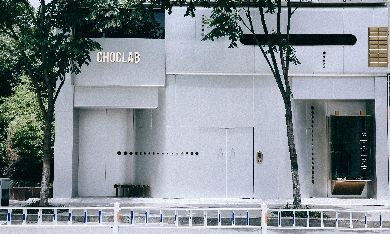 杭州潮流新据点,集合店 CHOCLAB 盛大开业