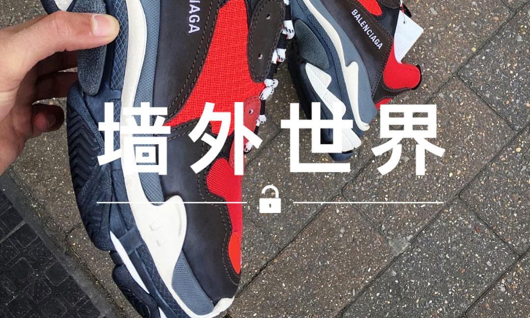 墙外世界 VOL.469 | 50 Cent 怒喷 BALENCIAGA Triple S 为运动障碍鞋