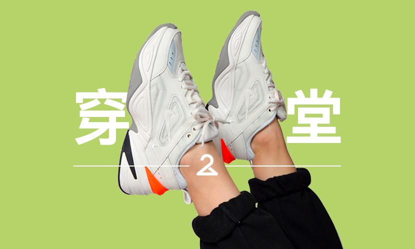 穿搭学堂 VOL.120 | Nike Dad Shoe 买家秀来了,你觉得如何?