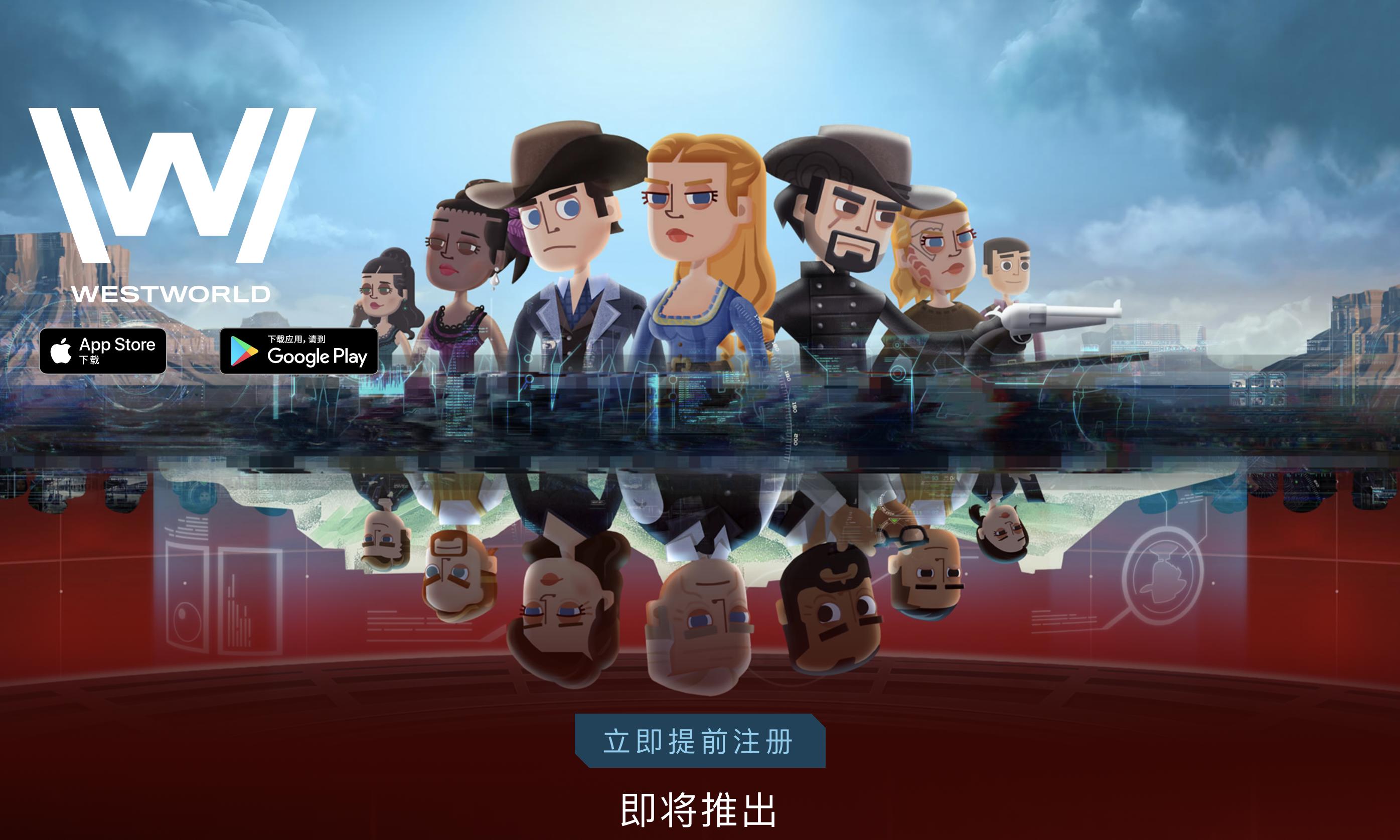 《西部世界》要推出手游了!6 月 21 日登陆 iOS/安卓平台