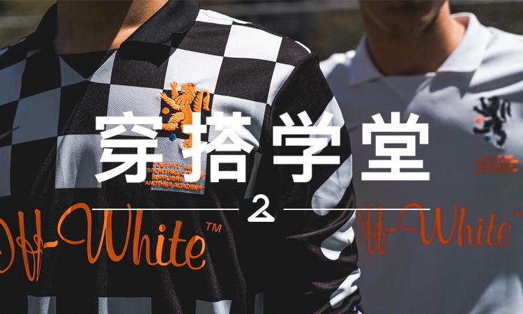 穿搭学堂 VOL.126   关于 Nike x Off-White™ 足球系列设计背后的故事…