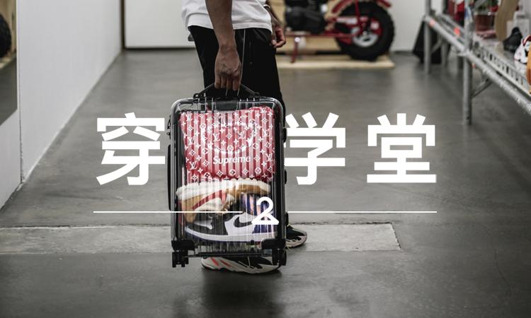 穿搭学堂 VOL.128   透明的 Off-White™ 行李箱,使用效果如何?