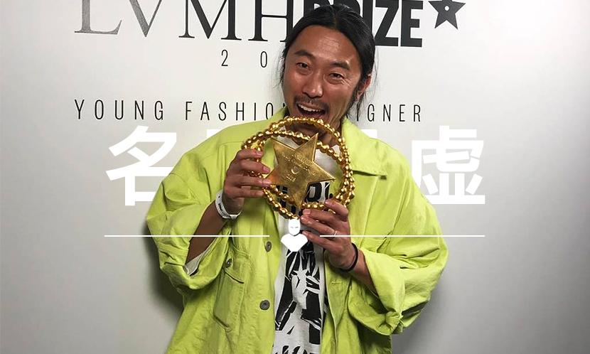 名下无虚 VOL.102 | 在 LVMH Prize 大赛夺冠,这个牌子不只是 GD 同款那么简单