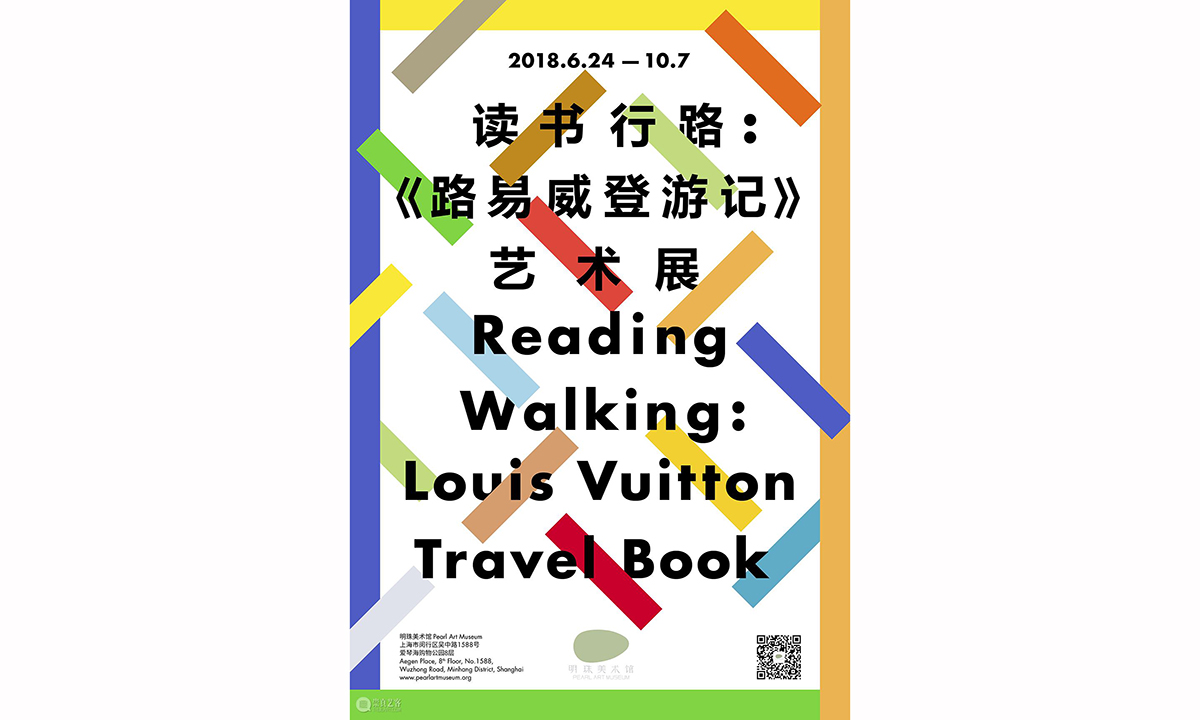 上海明珠美术馆将举办《Reading Walking: Louis Vuitton Travel Book》展览