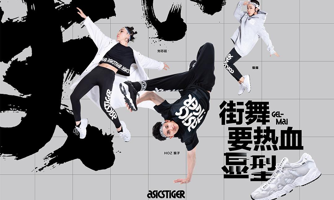 溯源日式意蕴,ASICSTIGER GEL-MAI 新鞋款即将发售