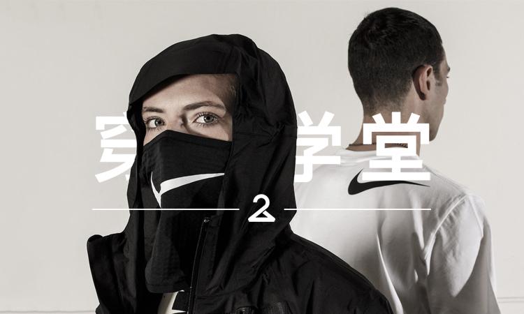 穿搭学堂 VOL.130 | NikeLab x MMW 原来这么容易凹造型…