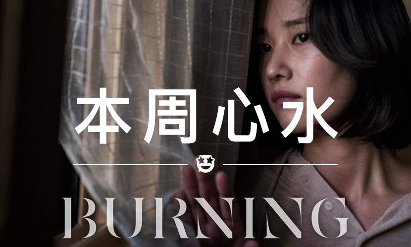 本周心水 VOL.27   相比《邪不压正》,这部韩国片更让人印象深刻