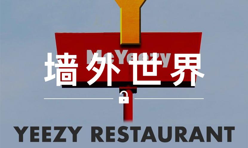 墙外世界 VOL.507 | Kanye West 还打算开一家餐厅?