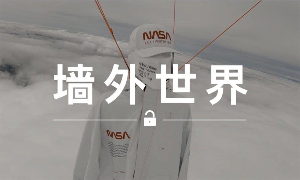 墙外世界 VOL.511 | Heron Preston 把 NASA 的合作衣服升上了太空…