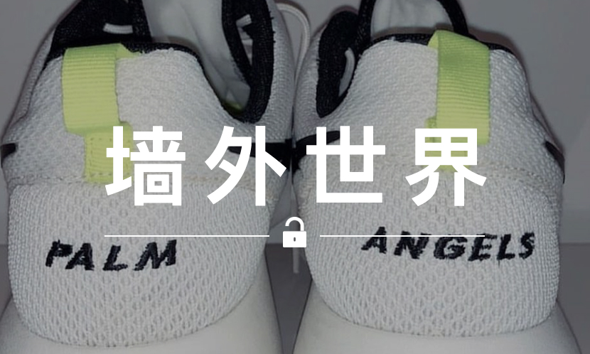 墙外世界 VOL.512 | Palm Angels x Nike 联名鞋款曝光?