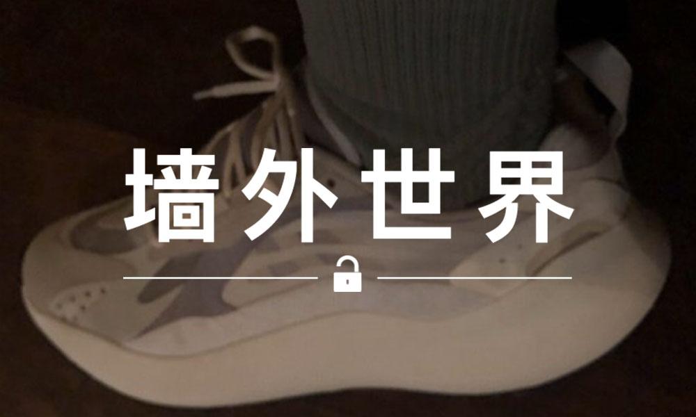 墙外世界 VOL.529 | Kanye 亲自曝光 YEEZY Boost 700 V3 鞋款谍照
