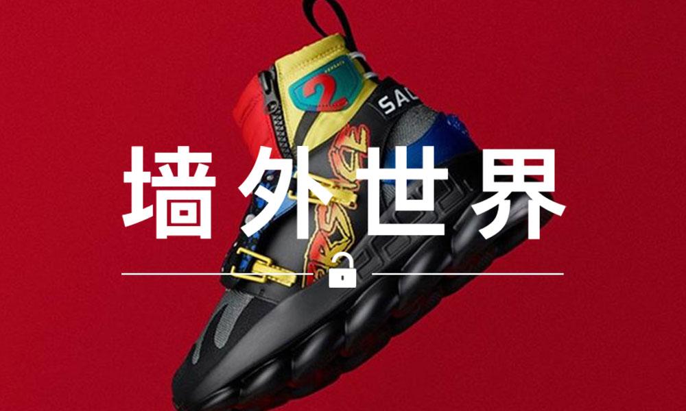 墙外世界 VOL.533   助力巡演,Versace 为 Migos 打造专属鞋款