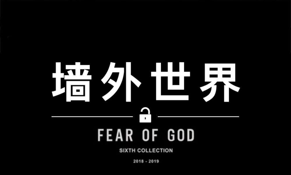 墙外世界 VOL.535 | Fear Of God 新系列预告来袭