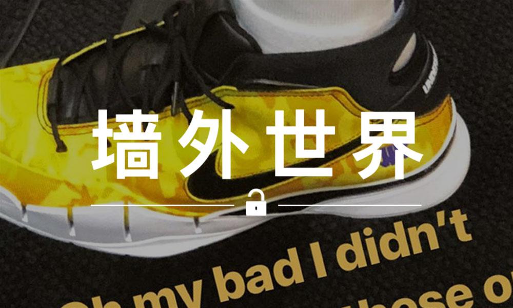 """墙外世界 VOL.521   Nike 为詹姆斯 """"定制"""" 了一双科比的签名鞋?"""