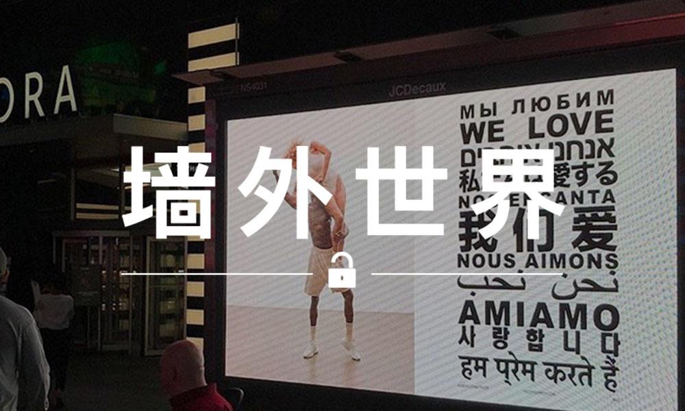 """墙外世界 VOL.549   Kanye 用多国语言给350 V2 """"Triple White"""" 造势"""