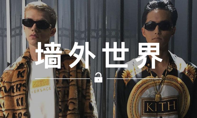 墙外世界 VOL.540 | 与Versace 的联名,成了 KITH 第三届时装秀的主角