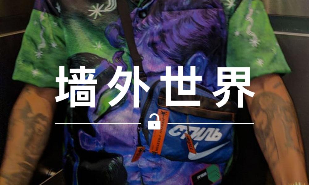 墙外世界 VOL.541 | Heron Preston x Nike 联名挎包只是亲友款?