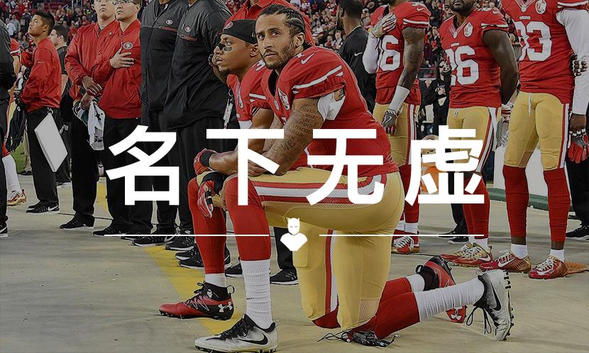 名下无虚 VOL.113 | Nike 疯了吗?不惜股价下跌也要启用这个争议人物