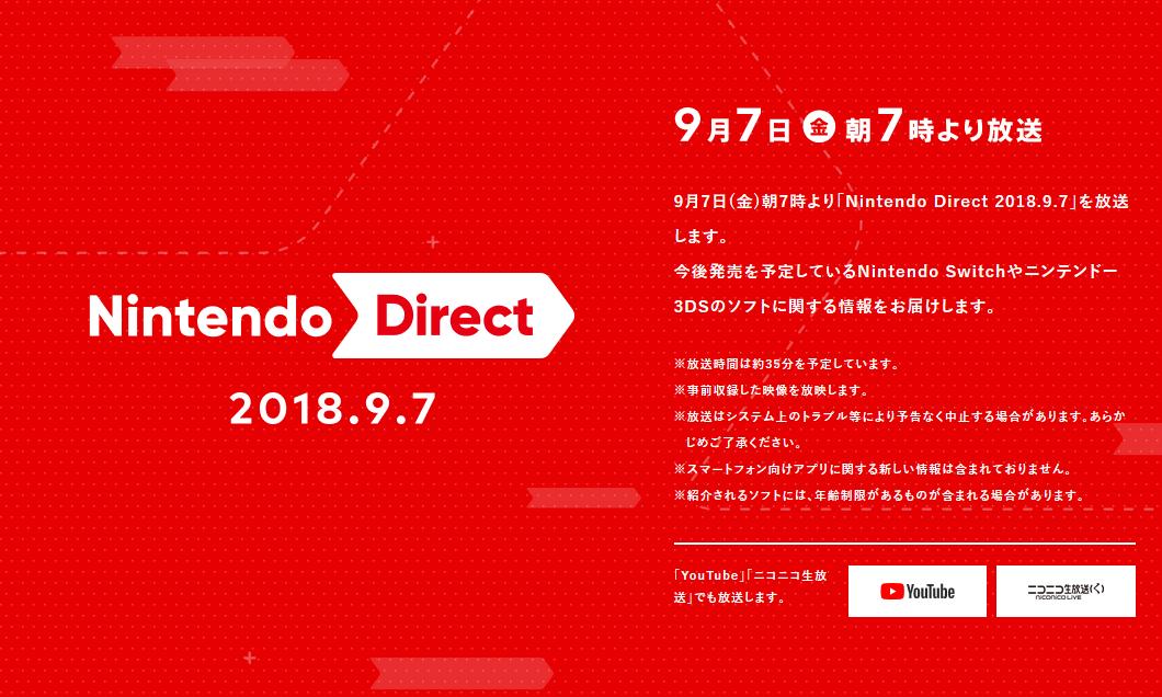 任天堂将在 9 月 7 日举办直面会,发布多款游戏和主机更新