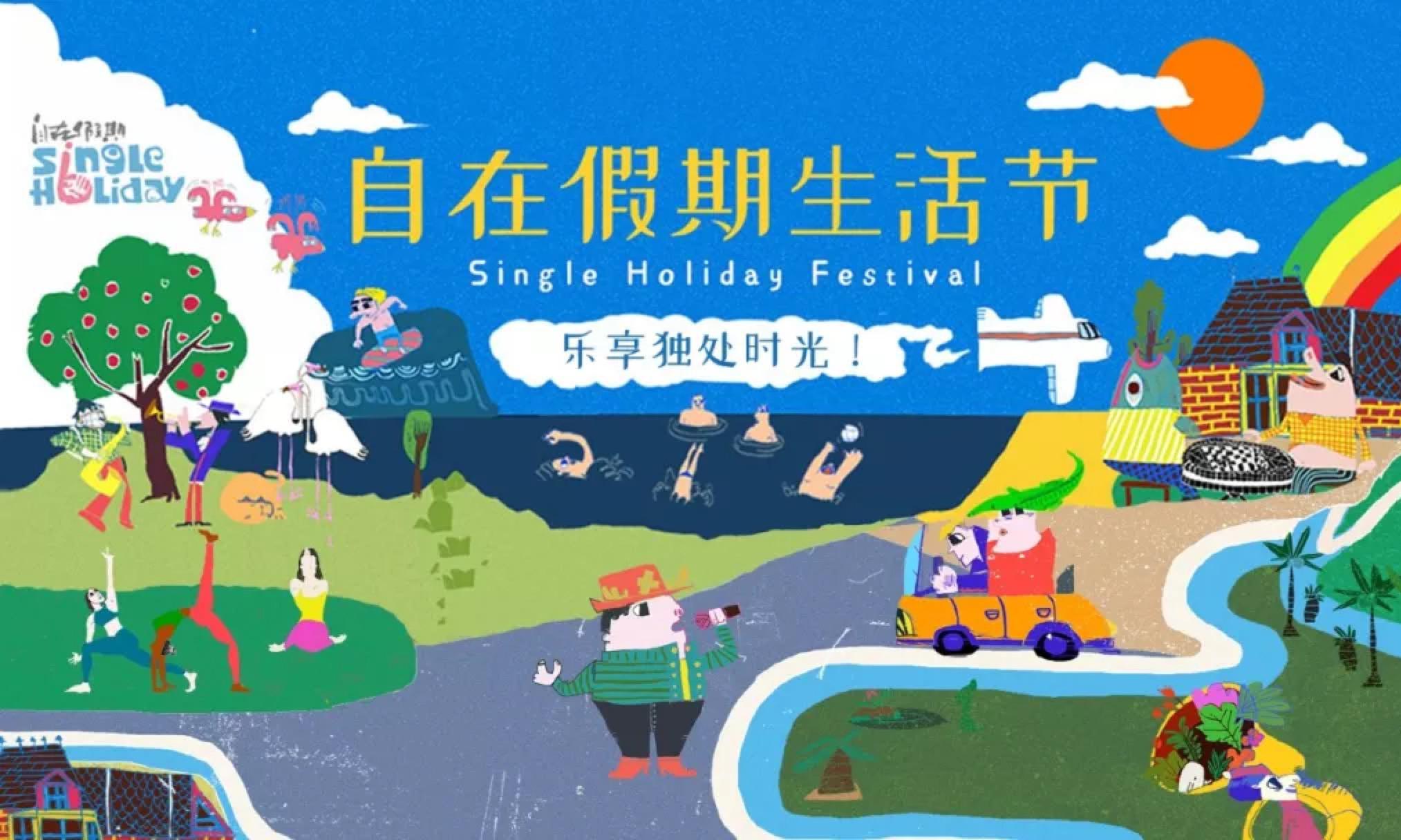 首届 Single Holiday 自在假期生活节全阵容公布!