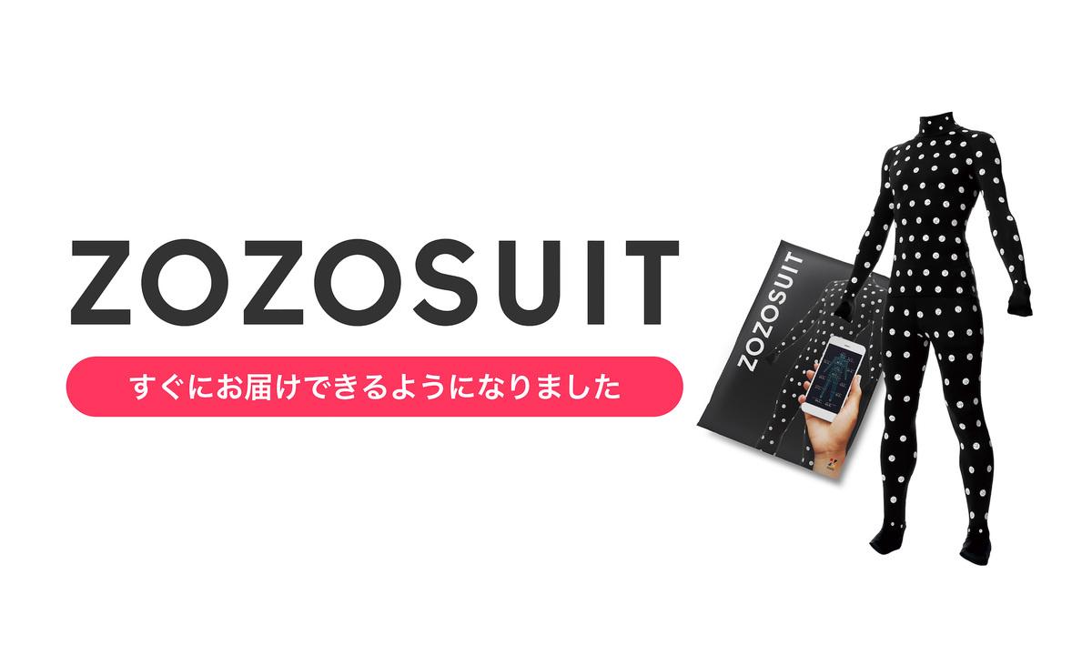 可以测量身体数据的 ZOZOSUIT 现在下单立可发货