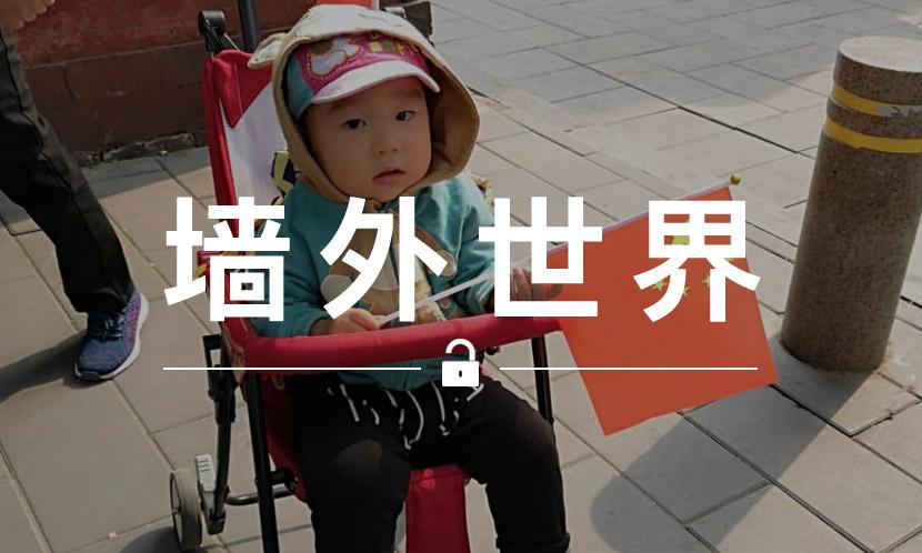 墙外世界 VOL.557 | 藤原浩的北京游记…