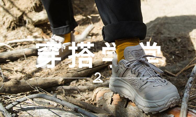 穿搭学堂 VOL.145 | 赶时髦的潮人们,最近都在穿这双鞋…