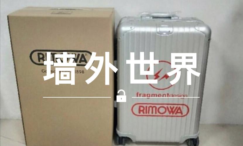 墙外世界 VOL.584 | 看到有人在卖假的 fragment 行李箱,藤原浩笑了