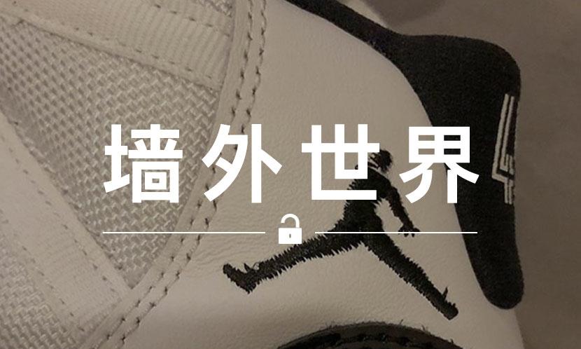 墙外世界 VOL.582 | 见过 Logo 少了一只胳膊的 AJ 吗?