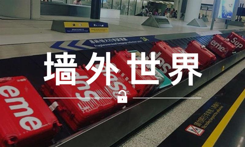 墙外世界 VOL.570 | Supreme x RIMOWA 拉杆箱旅行团…惊现香港?
