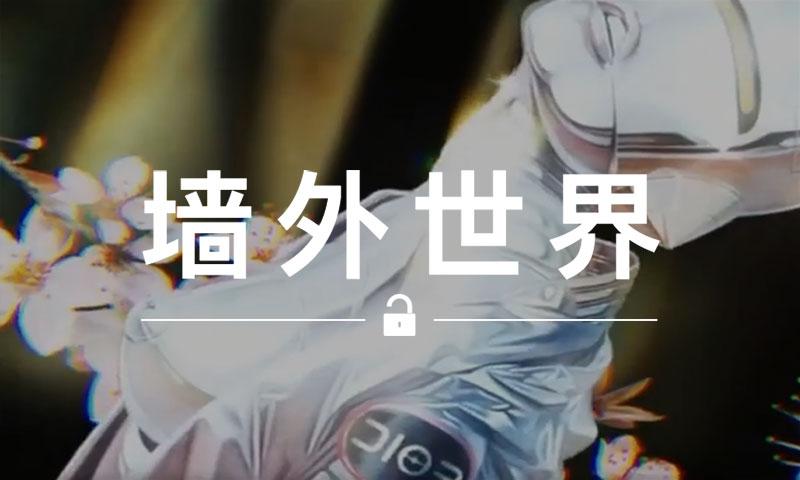 墙外世界 VOL.587 | 明天东京的 Dior 大秀还有空山基联乘?