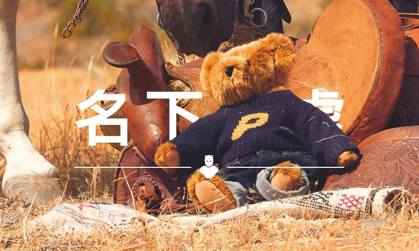 名下无虚 VOL.119 | Palace x Polo Ralph Lauren 被一只熊抢了风头
