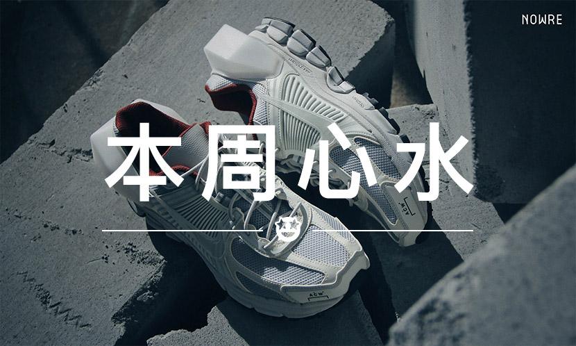 本周心水 VOL.42 | 混球鞋圈,你需要有一颗强大的心脏