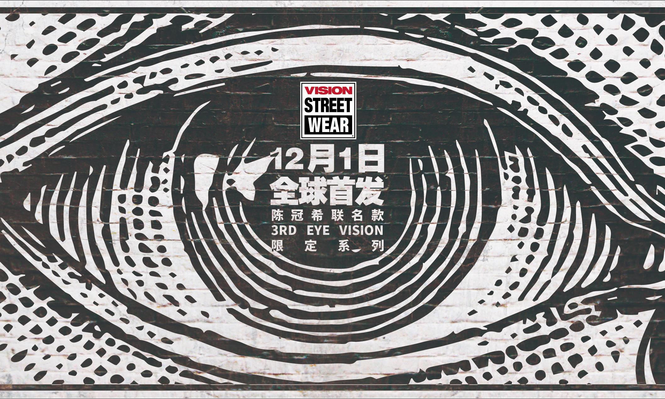 陈冠希 x Vision Street Wear 联名系列将于 12 月 1 日首发
