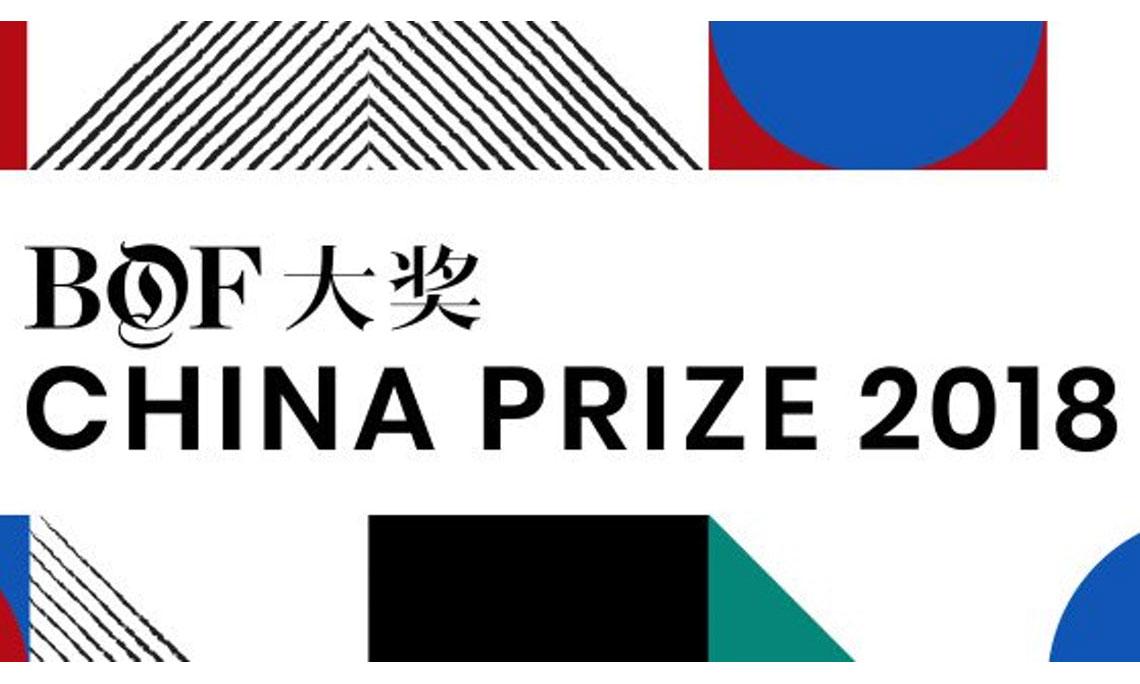 BoF 时装商业评论正式启动首届 BoF China Prize 大奖申请参赛通道