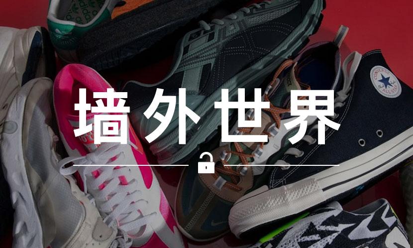 墙外世界 VOL.600 | 这 10 双年度最佳鞋款,你 Pick 了哪双?