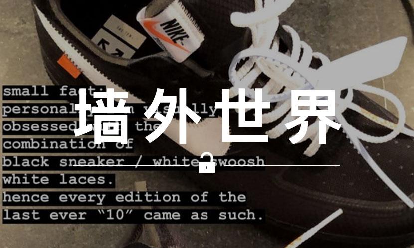 墙外世界 VOL.603 | Virgil 官宣 Nike THE TEN 合作系列正式结束