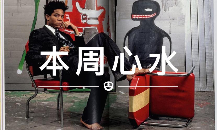 本周心水 VOL.43 | 史上最全 Jean-Michel Basquiat 作品集…