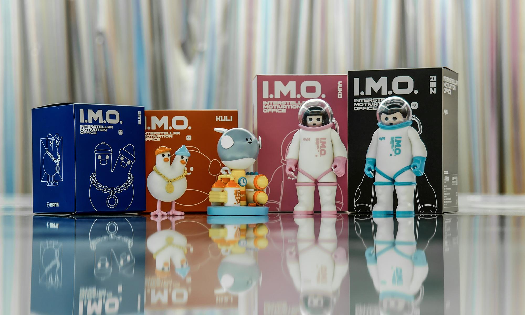 摩登天空 MVM 潮流玩具 I.M.O. 正式发布