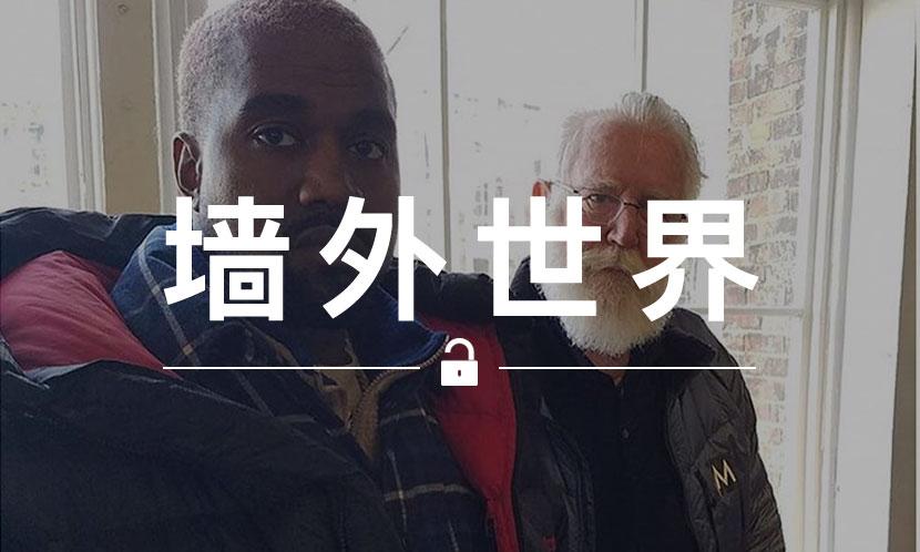 墙外世界 VOL.615 | Kanye 花 1000 万美元捐赠一个艺术项目