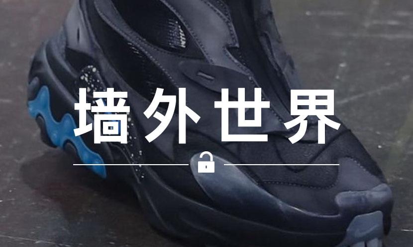 墙外世界 VOL.617 | 直捣钱包的设计,UC x Nike 亮相