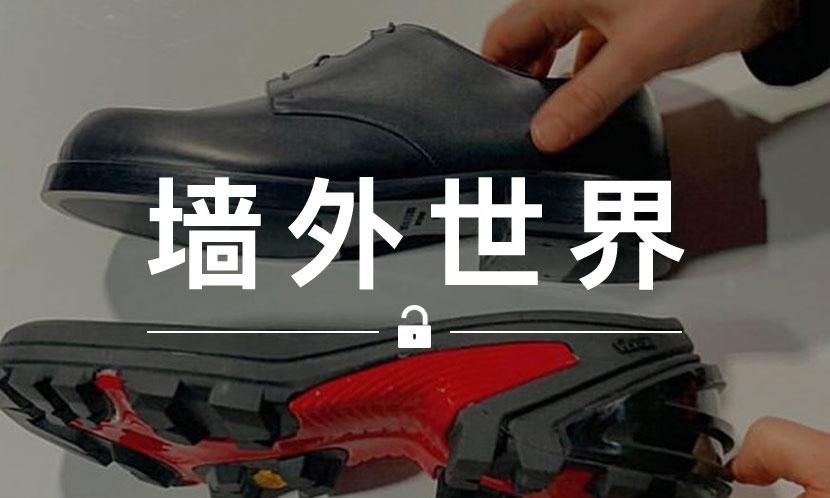 墙外世界 VOL.619 | ALYX 推出的新鞋款,可以换鞋底?