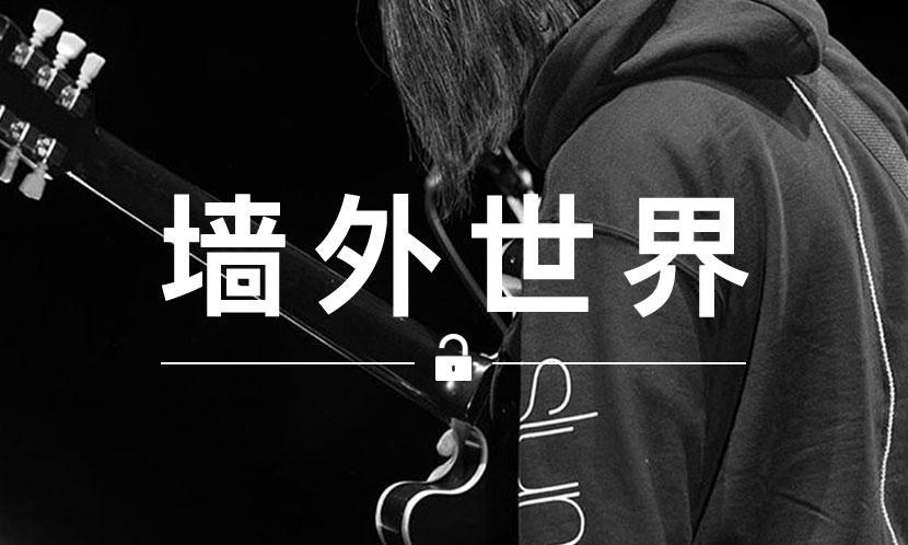 墙外世界 VOL.620 | 藤原浩要来香港演出了?
