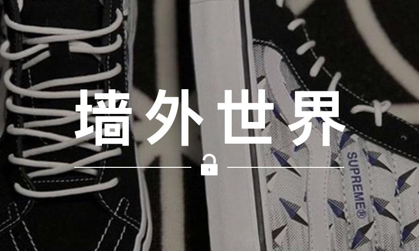 墙外世界 VOL.621 | 疑似 Supreme x VANS 2019 春夏联名曝光