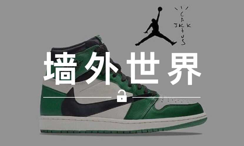 墙外世界 VOL.622 | 绿色仙人掌?Travis Scott x Air Jordan I 新配色曝光