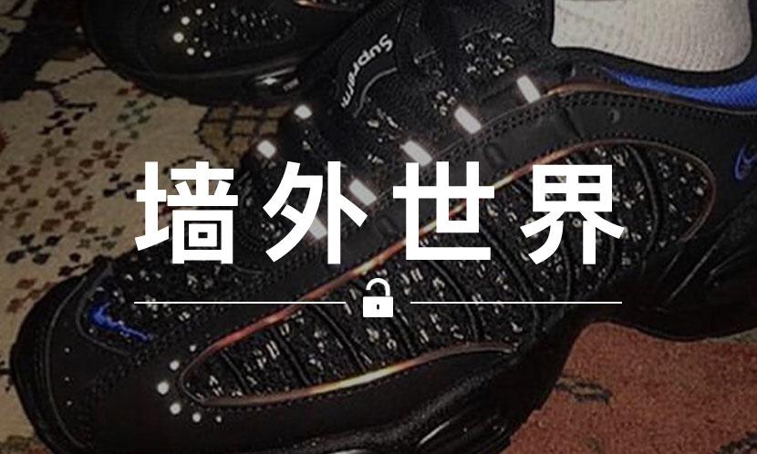 墙外世界 VOL.624 | Supreme x Nike 又来了?